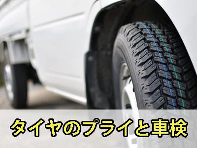タイヤのプライと車検
