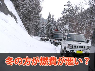 冬の方が燃費が悪い?