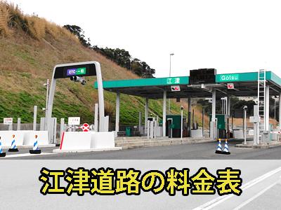 江津道路の料金表