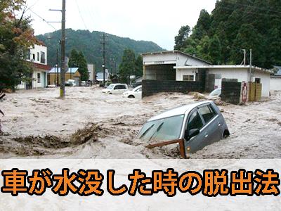 車が水没した時の脱出法