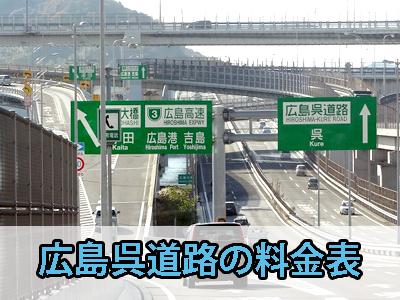 広島呉道路の料金表