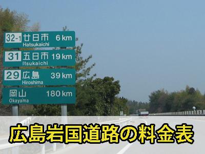 広島岩国道路の料金表