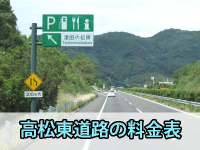 高松東道路の料金表
