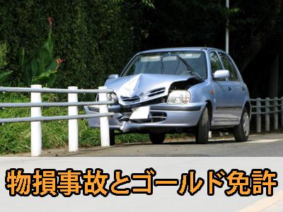 物損事故とゴールド免許