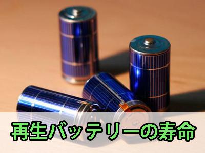 再生バッテリーの寿命