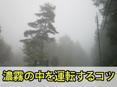 濃霧の中を運転するコツ