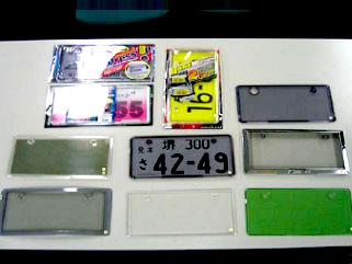色々な種類のナンバープレートカバー