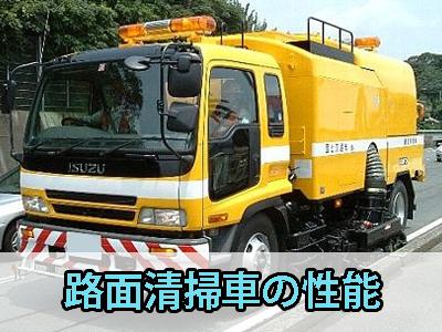 路面清掃車の性能・カタログ