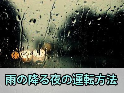 雨の降る夜の運転