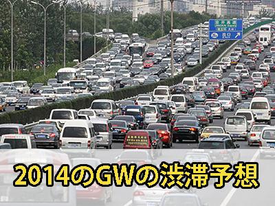 2014年GWの渋滞予想