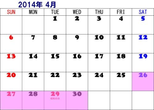 2014年GWカレンダー1