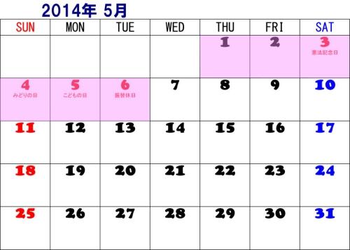 2014年GWカレンダー2