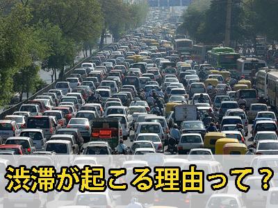 渋滞が起こる理由って?