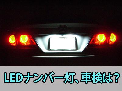 LEDナンバー灯、車検は?