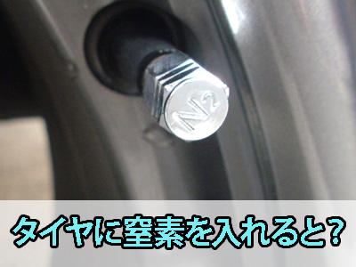 タイヤに窒素を入れると?