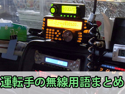 トラックに積まれた無線機器