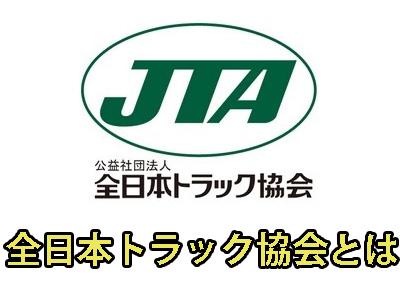 全日本トラック協会とは