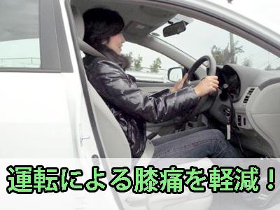 運転による膝痛を軽減!