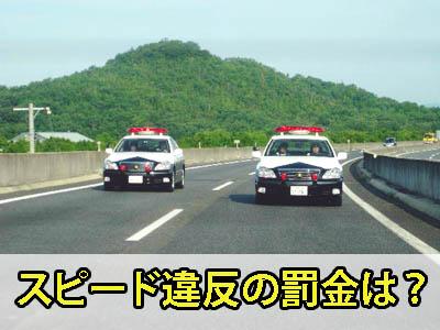 スピード違反の罰金は?