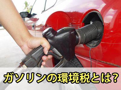 ガソリンの環境税とは?
