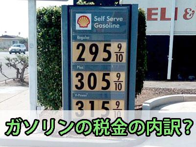 ガソリンの税金の内訳?