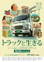 2012年のポスター