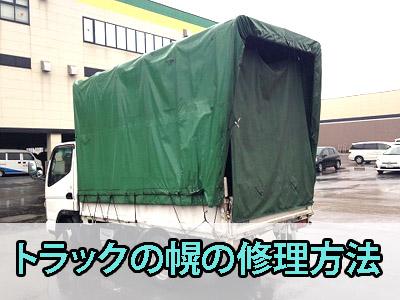 トラックの幌の修理方法