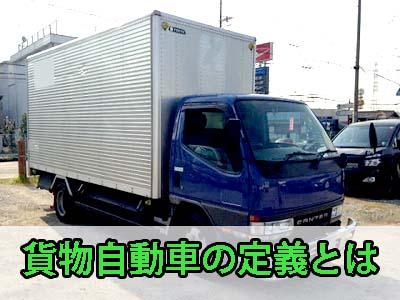 貨物自動車の定義とは