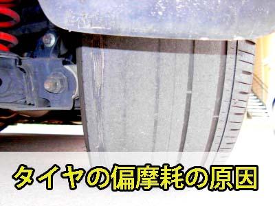 タイヤの偏摩耗の原因