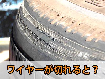 タイヤのワイヤーが切れると?