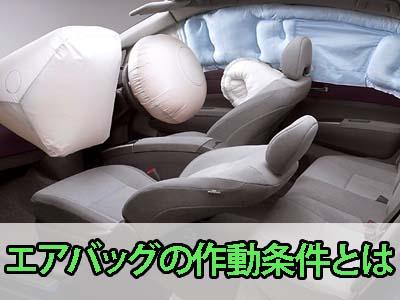 エアバッグの作動条件とは
