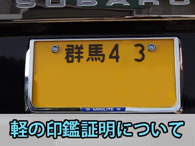 軽自動車のナンバー