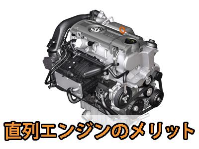直列エンジンのメリット