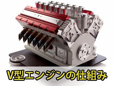 V型エンジンの仕組み