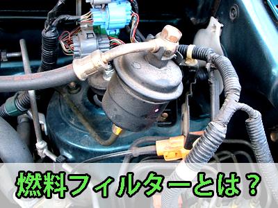 燃料フィルターとは?
