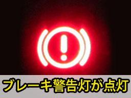 ブレーキ警告灯が点灯