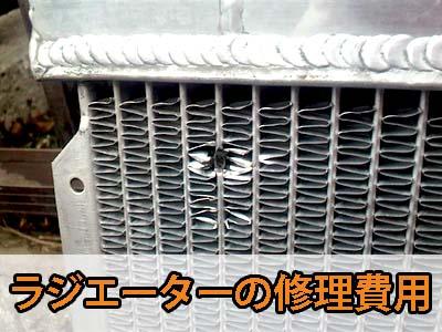 ラジエーターの修理費用