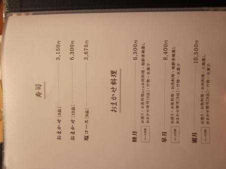 八新寿司_メニューの一部