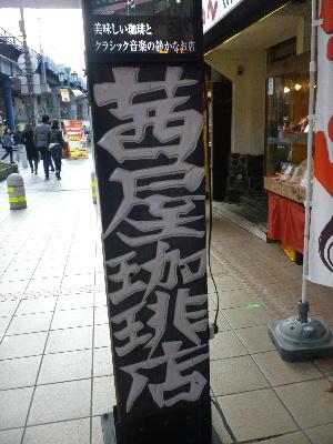 茜屋珈琲店5
