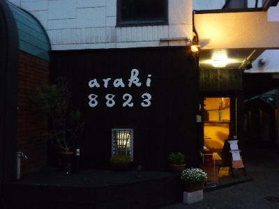 araki8823-1