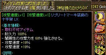 しんぴきょDX2