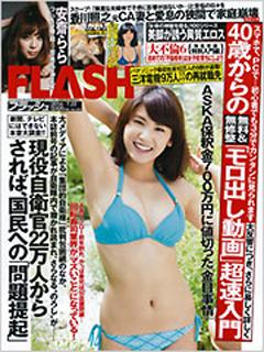 flash_20140708.jpg