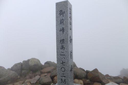 御前峰山頂