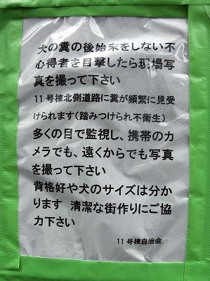 都営本町4丁目アパートの犬糞放置警告の貼り紙