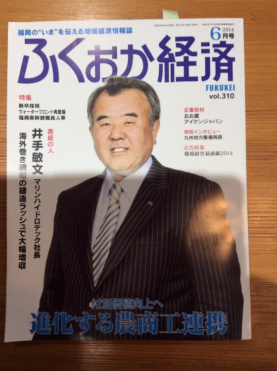 福岡経済 表紙