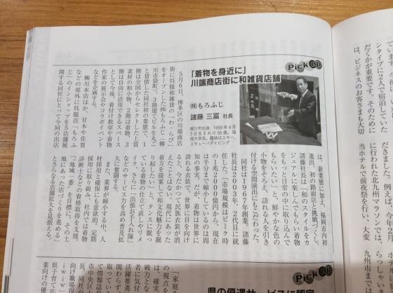福岡経済 記事