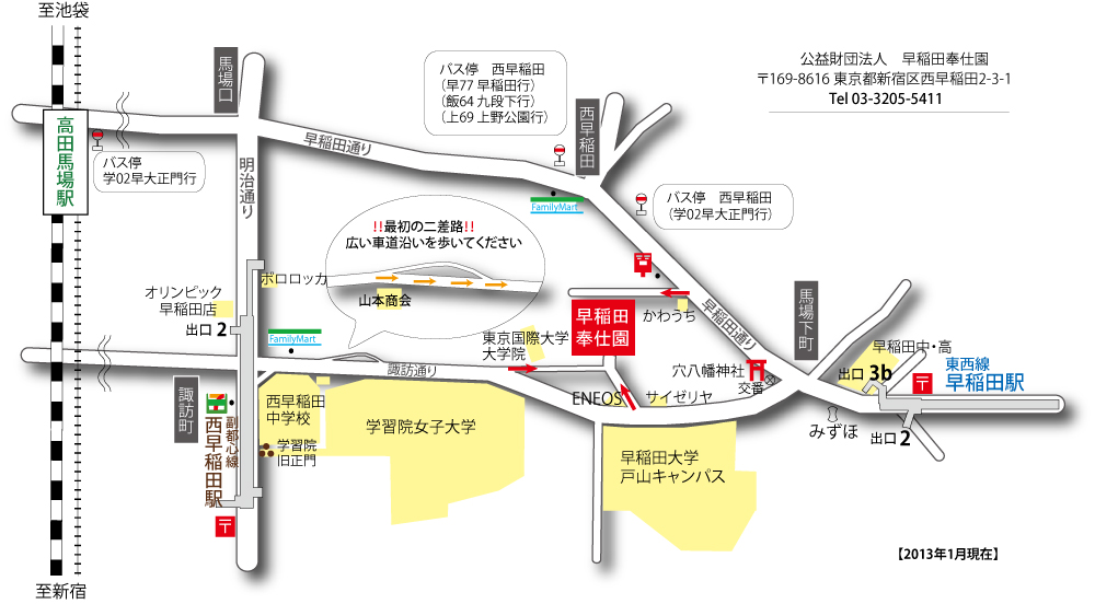 奉仕園地図