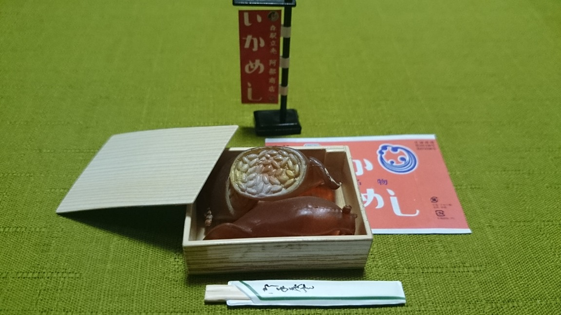 1-30(駅弁/いかめし 森駅 株)いかめし阿部商店)