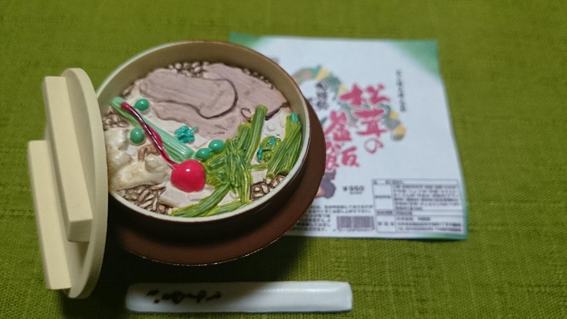 1-27(駅弁/松茸の釜飯 美濃太田駅)