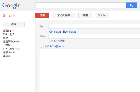 Classic Gmail Compose Chrome拡張 以前のメール作成画面 ウィンドウ全体